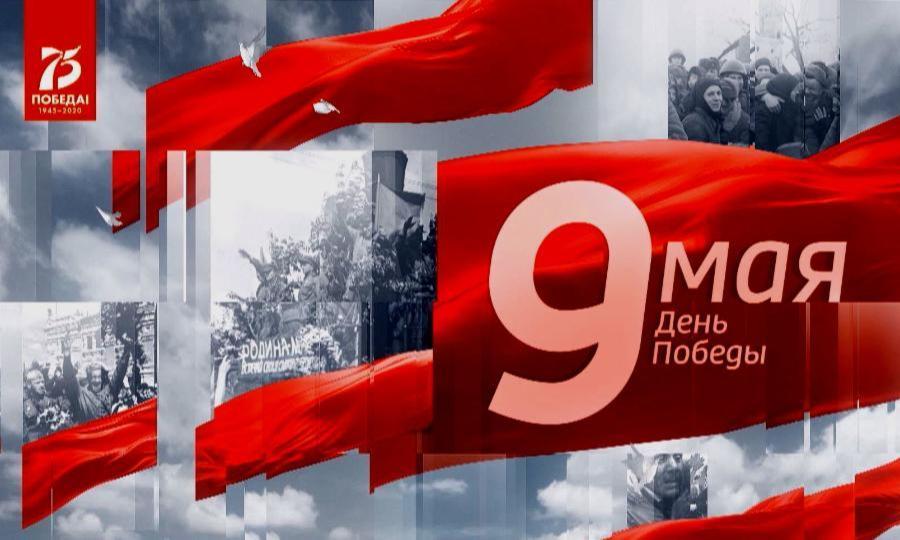 Жители Поморья совсей страной отметили юбилей Великой Победы
