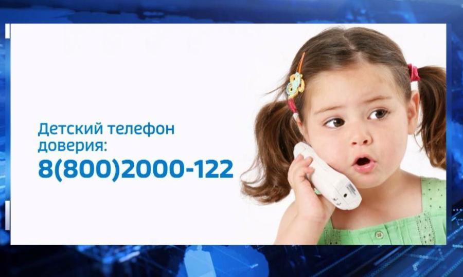 Международный день детского телефона доверия отмечается 17мая