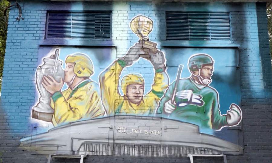 Уличные художники поздравили архангельский «Водник» с юбилеем