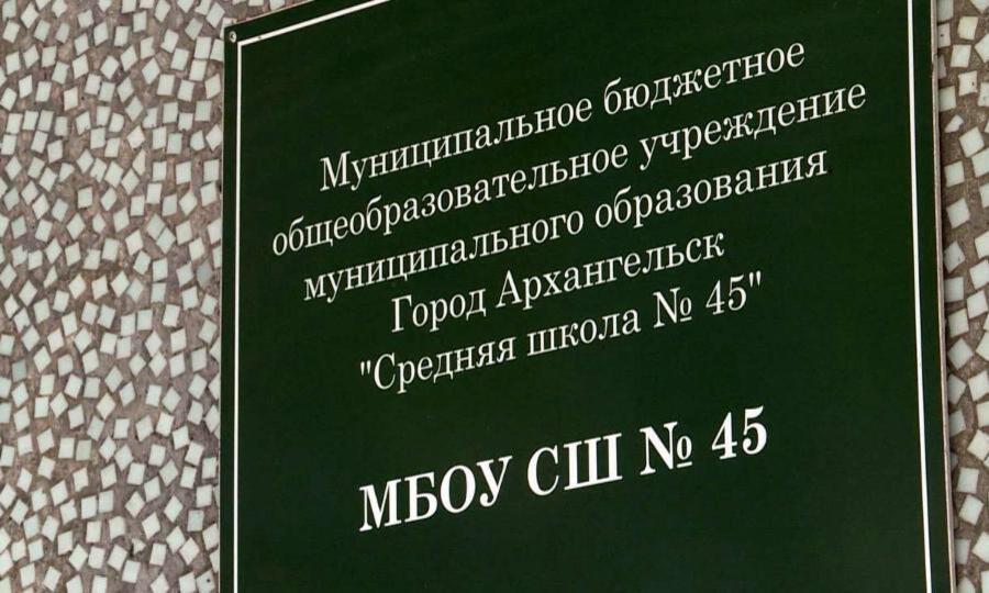 Сегодня вАрхангельске эвакуировали сразу пять школ