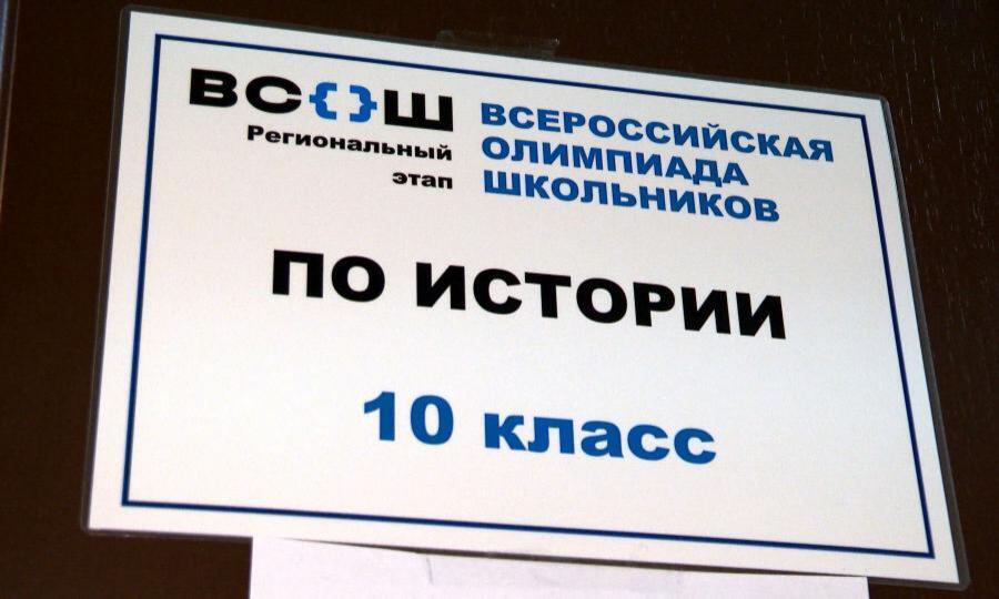 ВАрхангельске завершился региональный этап Всероссийской Олимпиады школьников поистории
