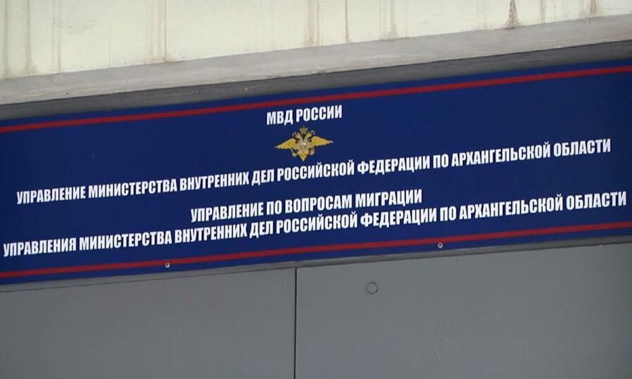 В Архангельске завершено расследование громкого дела о нелегальных мигрантах