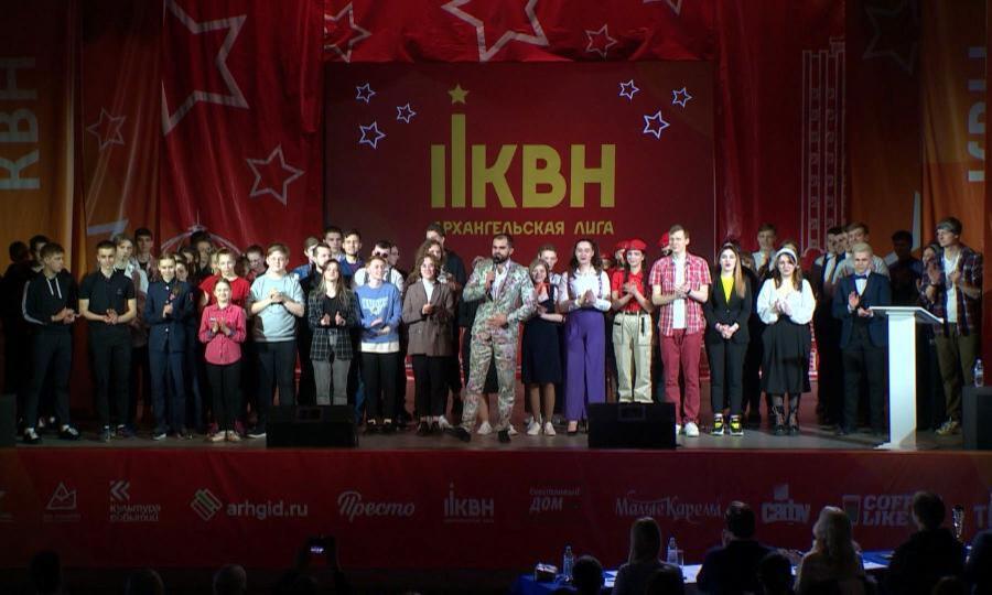 ВАрхангельске стартовал 17-й сезон областной лиги КВН